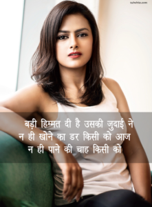 Deep Love Quotes For Him in Hindi with images
