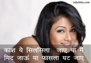Best Inspirational Love Quotes Short Love Quotes with image in Hindi Caption