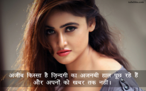 Meaningful Inspirational Love Quotes Short Love Quotes in Hindi