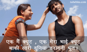 Cute Image with Best Raksha Bandhan Quotes Raksha Bandhan Status In Hindi
