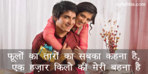 Emotional Caption with Images Best Raksha Bandhan Quotes Raksha Bandhan Status In Hindi