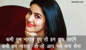Love Life Inspirational Quotes in Hindi
