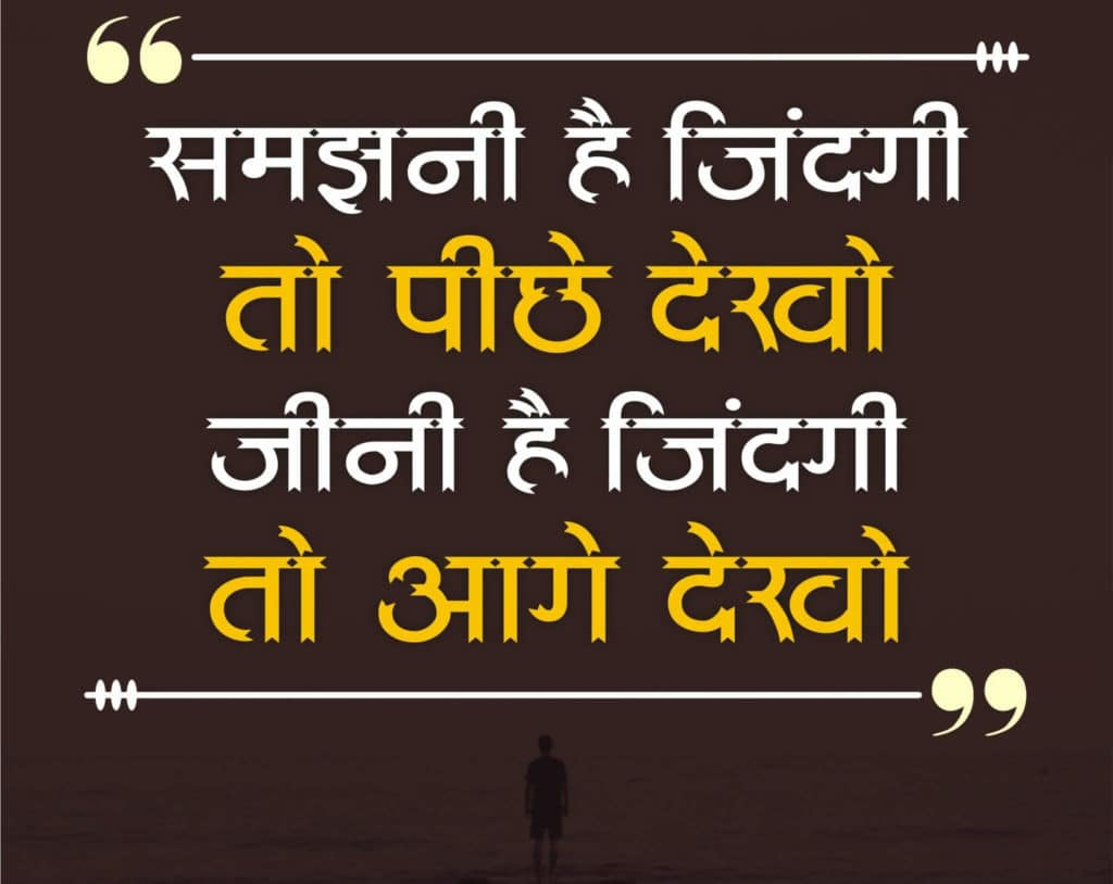 Motivational-Life-Quotes-in-hindi