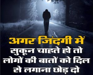 Thougghts-of-Quote-in-Hindi