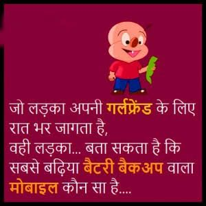 whatsapp-funny-jokes-in-hindi