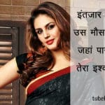 Love quotes in Hindi best emotional quotes