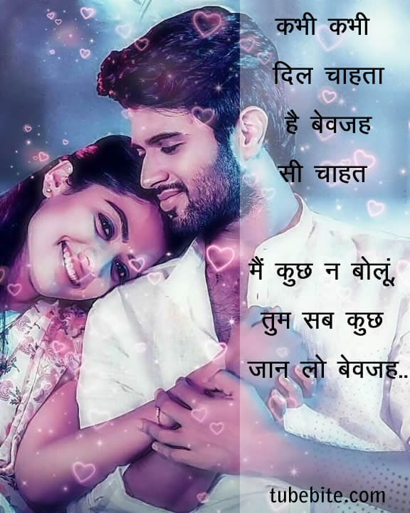 emotional-love-quotes-in-hindi-with-image