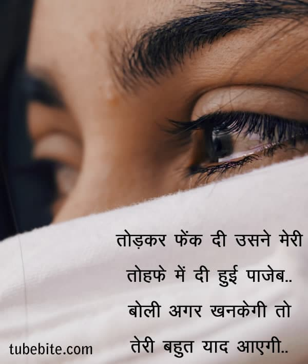 sad-emotional-love-quotes-in-hindi-about-love