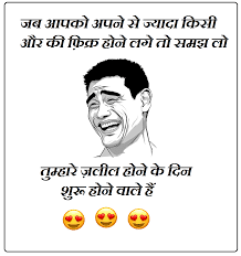 whatsapp-status-in-hindi-funny