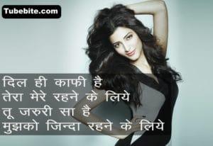 whatsapp-status-love-in-hindi
