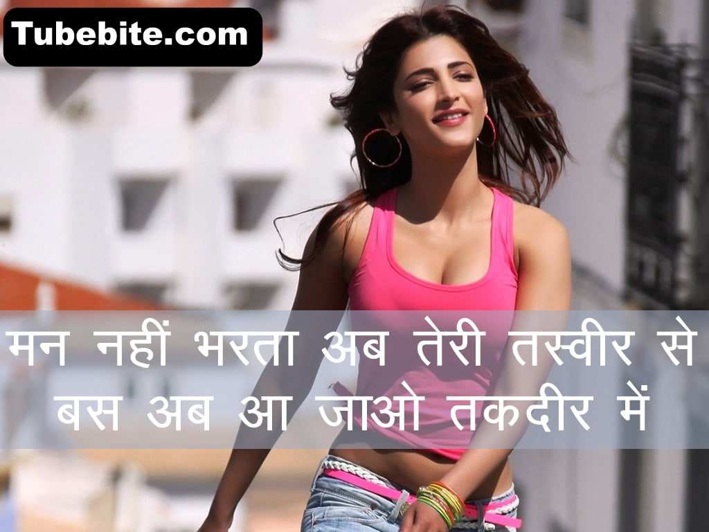 whatsapp-status-love-in-hindi-image