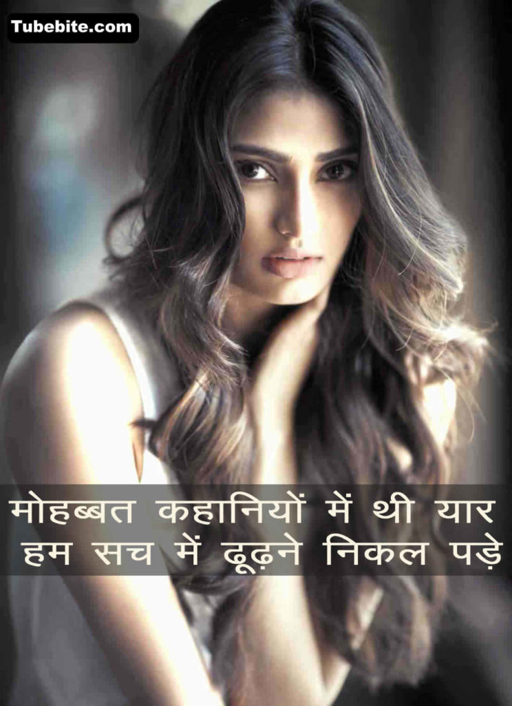 whatsapp status love in hindi shayari