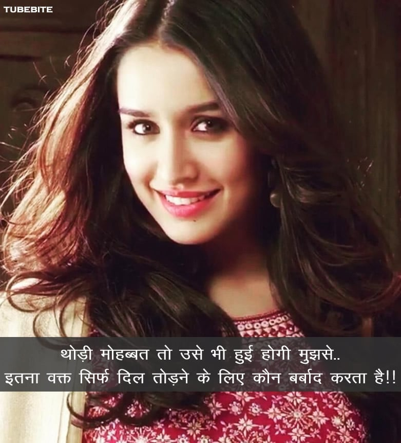 Whatsapp Status In Hindi Shayari