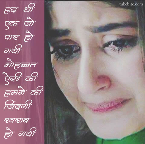 I Will Never Disturb You Again Quotes Status In Hindi With Images