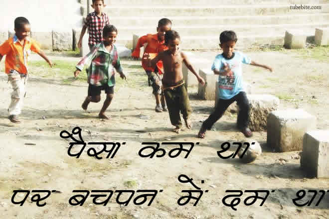 Quotes about school life in Hindi with images Shayari Status