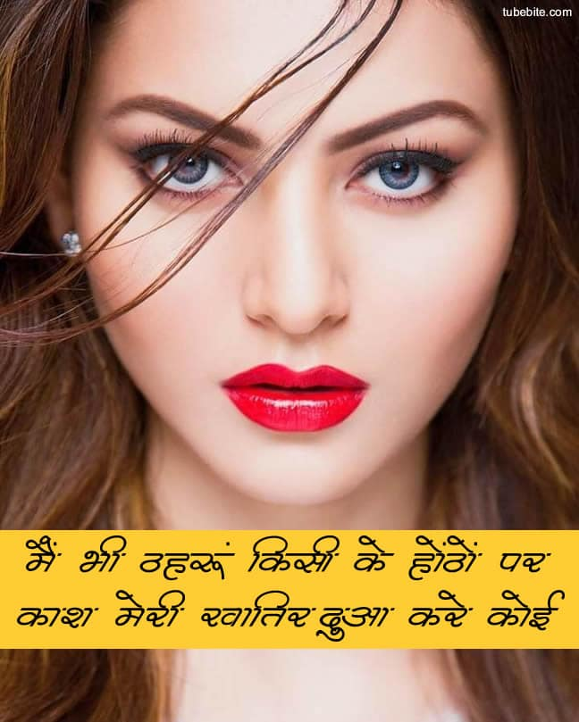 Shayari for beautiful girl in Hindi