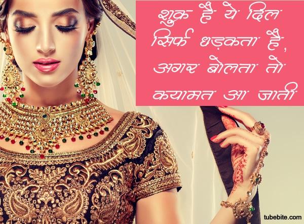 Two line shayari in hindi for beauty
