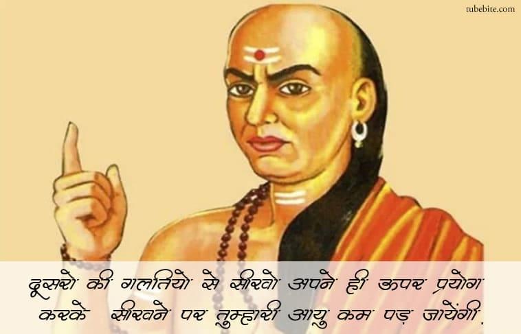 chanakya niti in hindi status