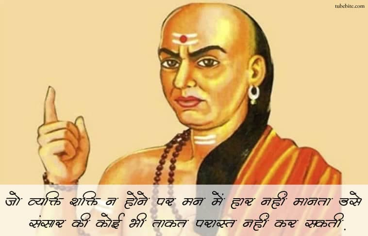 chanakya-quotes-in-hindi-with-images-on-life-niti-motivation-politics