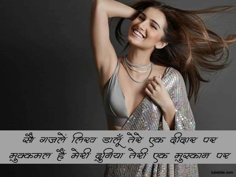 tareef shayari for beautiful girl in hindi image