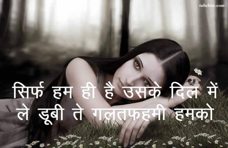 Galatfehmi Quotes aur Status Hindi me Misunderstanding Quotes Shayari