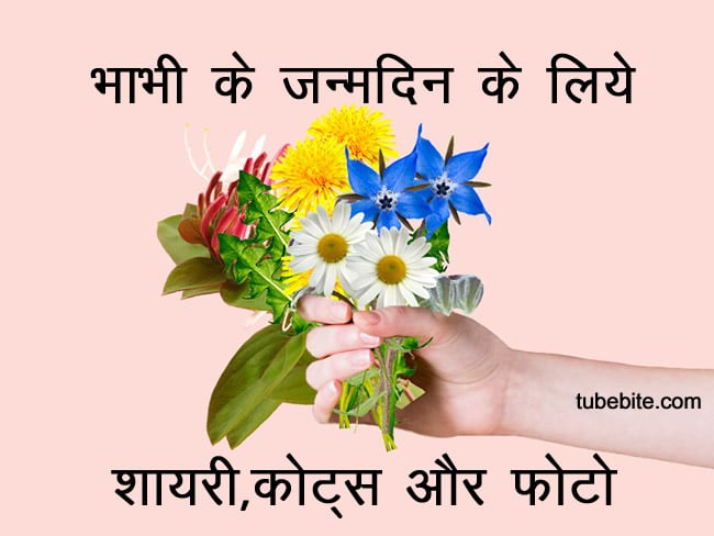 Happy Birthday Bhabhi Quotes In Hindi With Images