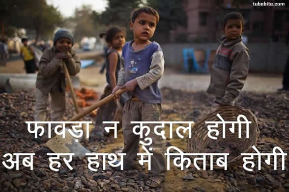 Shayari On Child Labour In Hindi Child Labour Quotes Slogan Poster