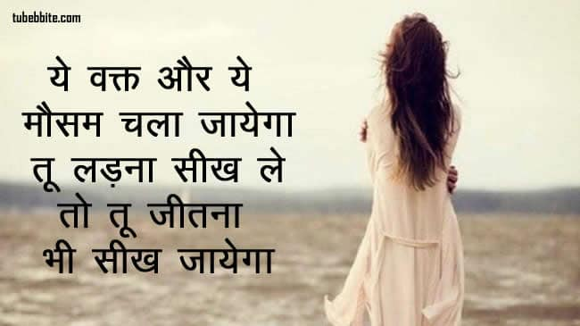 This Too Shall Pass Quotes In Hindi Messages Status Shayari