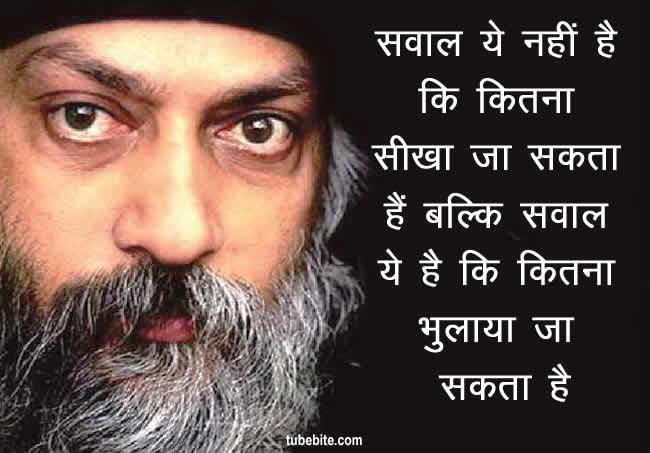 Osho-quotes-on-mind-in-Hindi-osho-ke-vichar-hindi-mein