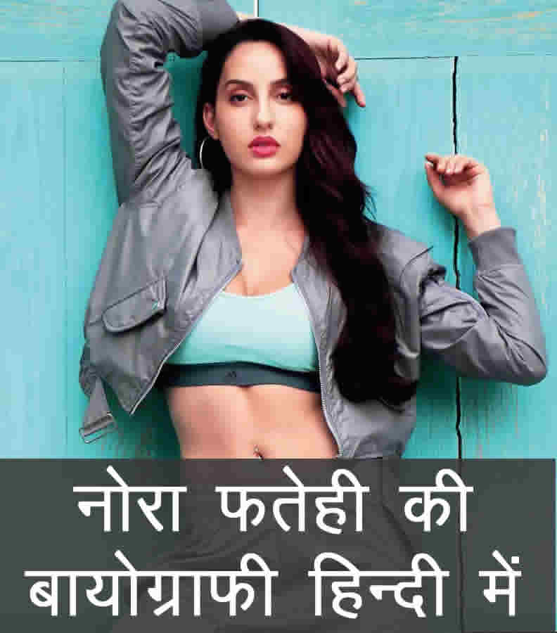 Nora fatehi ki Jivani In Hindi - Nora Fatehi Biography