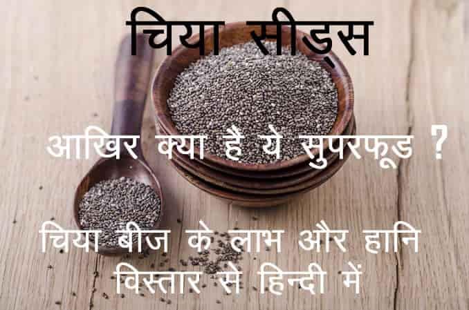 Chia-seeds-ke-fayde-aur-nuksan-in-hindi.jpg