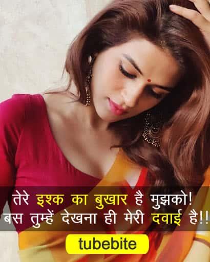 Ek-Tarfa-Pyar-Shayari-In-Hindi-One-Sided-Love-Shayari-status-images-15.jpg