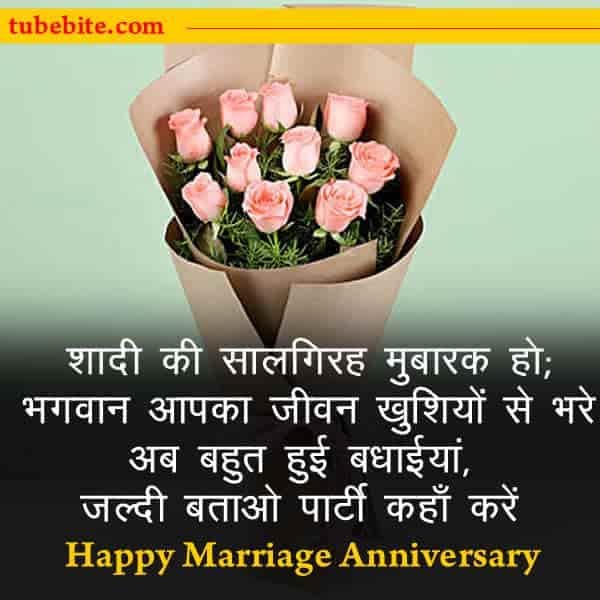 Best-Marriage-Anniversary-Quotes-in-Hindi-Shadi-Ki-Salgirah-Ke-Liye-Shayari.jpg