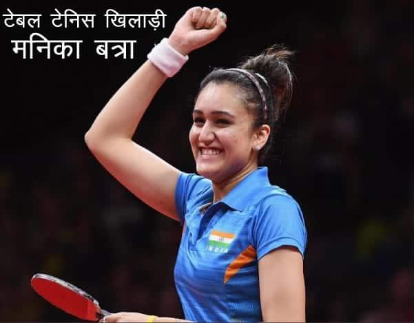 Manika-Batra-Biography-In-Hindi-Wiki-table-tenis-player-biography