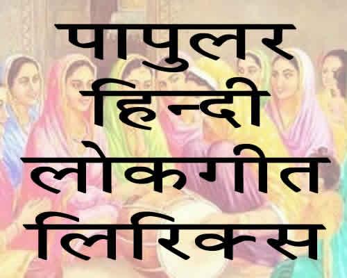 Popular-Hindi-Lokgeet-Lyrics