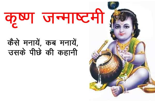 Krishna-Janmashtami-Celebration-In-Hindi-min
