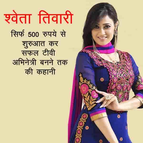 Shweta-Tiwari-Biography-In-Hindi-Wiki