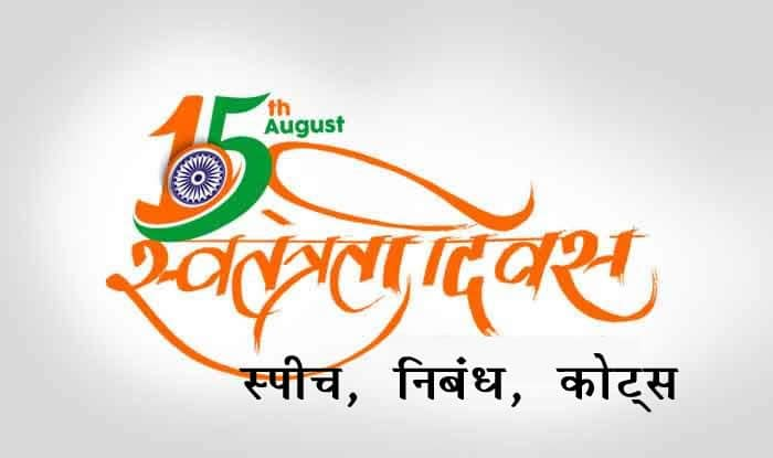 Swatantrata-diwas-in-hindi-Independence-Day