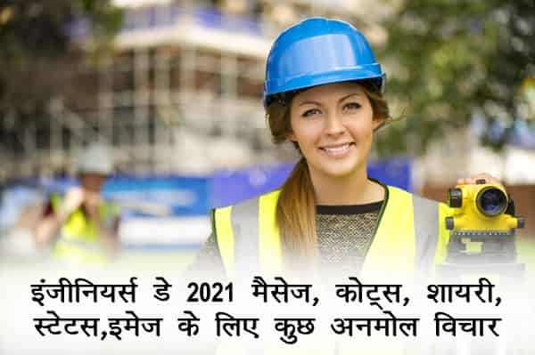 Engineers-Day-Quotes-in-Hindi-min