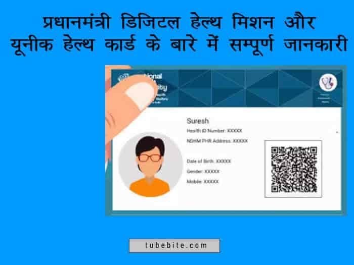 Pradhan-Mantri-Digital-Health-Mission-unique-health-card-min