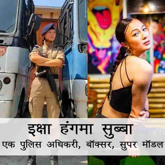 Eksha Hangma Subba Biography hindi - Boxer, Biker, Policewoman, Supermodel & a Inspiration to Millions