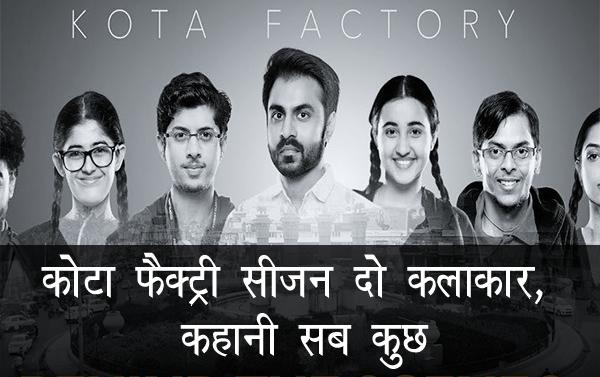 Kota Factory season 2 all episodes watch online