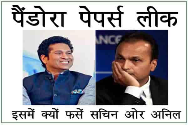 Pandora Papers Leak in Hindi