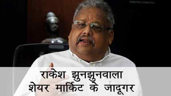 Rakesh Jhunjhunwala Ki Kahani