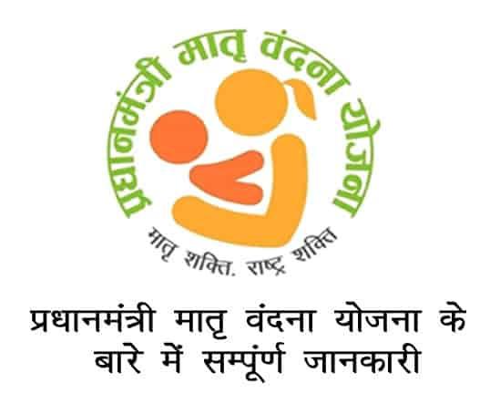 प्रधान मंत्री मातृ वंदना योजना अप्लाई ऑनलाइन Pradhan Mantri Matru Vandana Yojana Hindi
